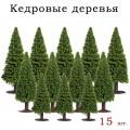 Кедровые деревья
